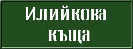 www.iliikova-kashta.com